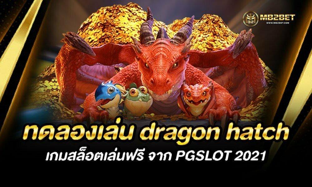 ทดลองเล่น dragon hatch เกมสล็อตเล่นฟรี จาก PGSLOT 2021