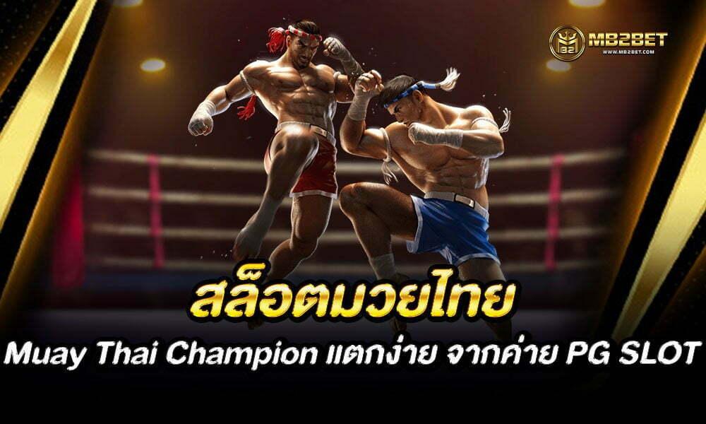 สล็อตมวยไทย Muay Thai Champion แตกง่าย จากค่าย PG SLOT