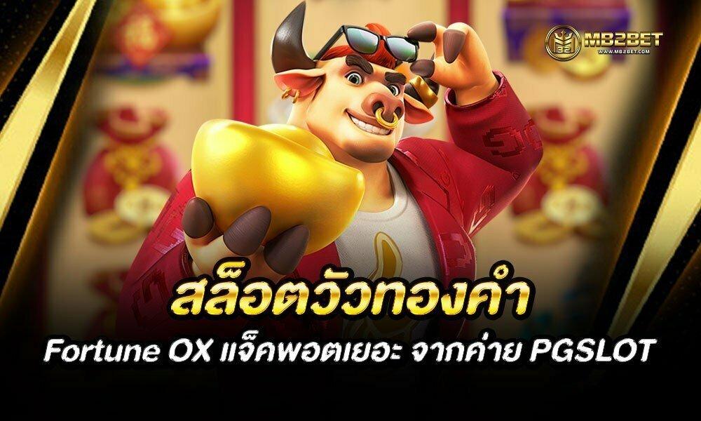 สล็อตวัวทองคำ Fortune OX แจ็คพอตเยอะ จากค่าย PGSLOT