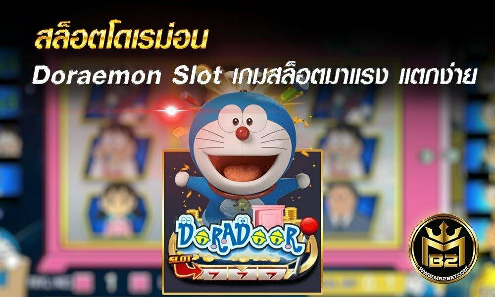 สล็อตโดเรม่อน Doraemon Slot เกมสล็อตมาแรง แตกง่าย 2021