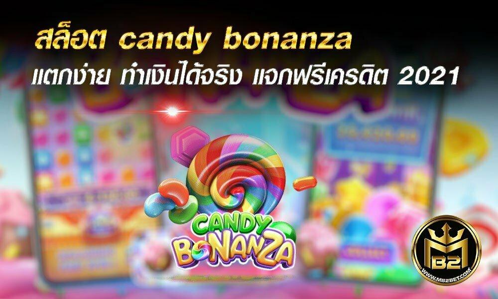 สล็อต candy bonanza แตกง่าย ทำเงินได้จริง แจกฟรีเครดิต 2021