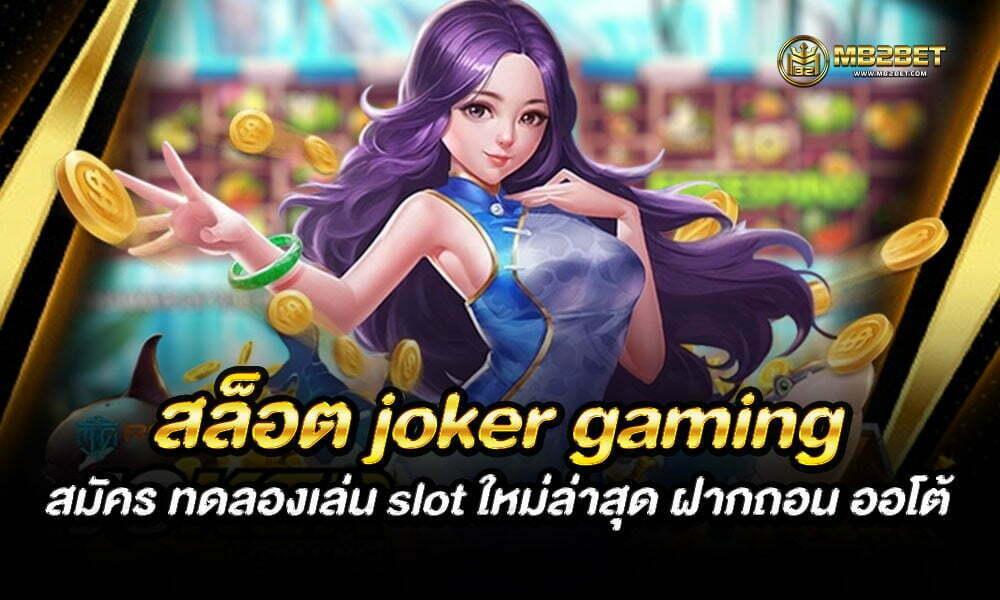 สล็อต joker gaming สมัคร ทดลองเล่น slot ใหม่ล่าสุด ฝากถอน ออโต้