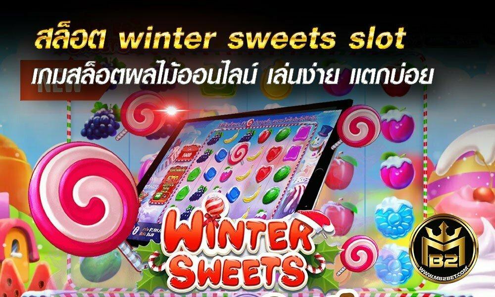 สล็อต winter sweets slot เกมสล็อตผลไม้ออนไลน์ เล่นง่าย แตกบ่อย