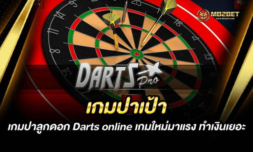 เกมปาเป้า เกมปาลูกดอก Darts online เกมใหม่มาแรง ทำเงินเยอะ