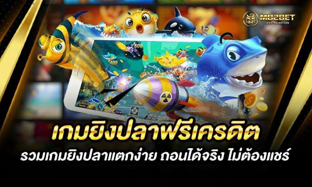 เกมยิงปลาฟรีเครดิต รวมเกมยิงปลาแตกง่าย ถอนได้จริง ไม่ต้องแชร์