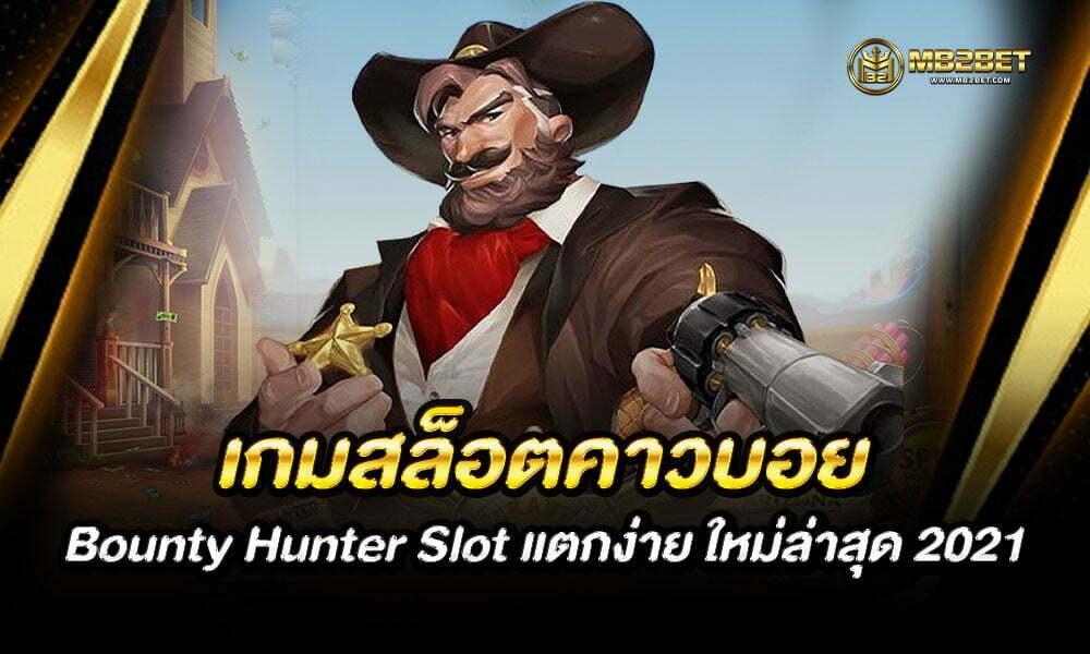 เกมสล็อตคาวบอย Bounty Hunter Slot แตกง่าย ใหม่ล่าสุด 2021