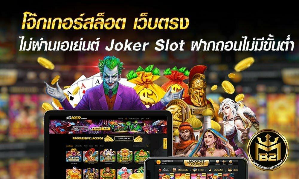 โจ๊กเกอร์สล็อต เว็บตรง ไม่ผ่านเอเย่นต์ Joker Slot ฝากถอน ไม่มีขั้นต่ำ