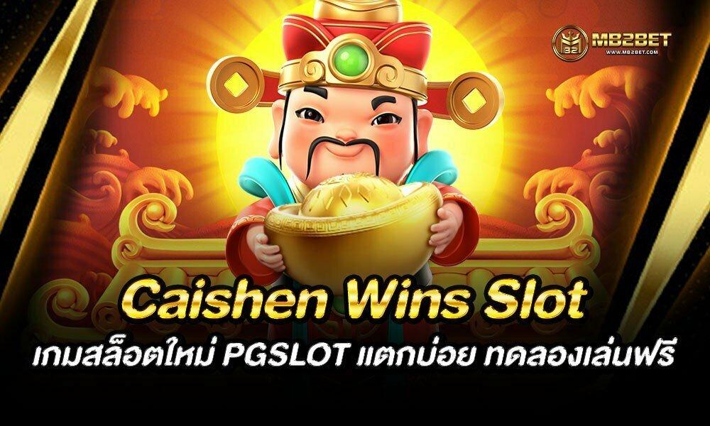 Caishen Wins Slot เกมสล็อตใหม่ PGSLOT แตกบ่อย ทดลองเล่นฟรี