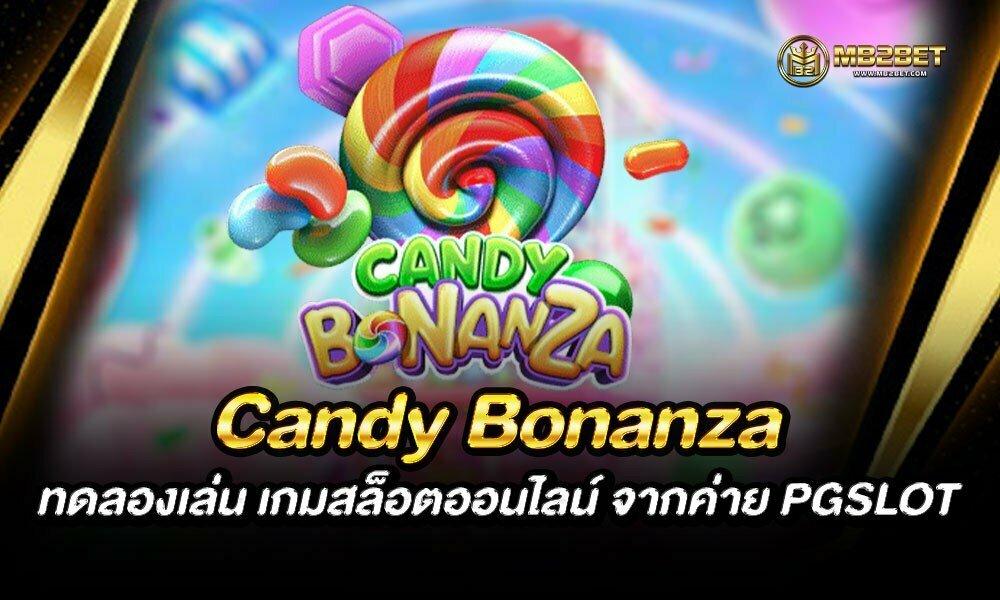 Candy Bonanza ทดลองเล่น เกมสล็อตออนไลน์ จากค่าย PGSLOT