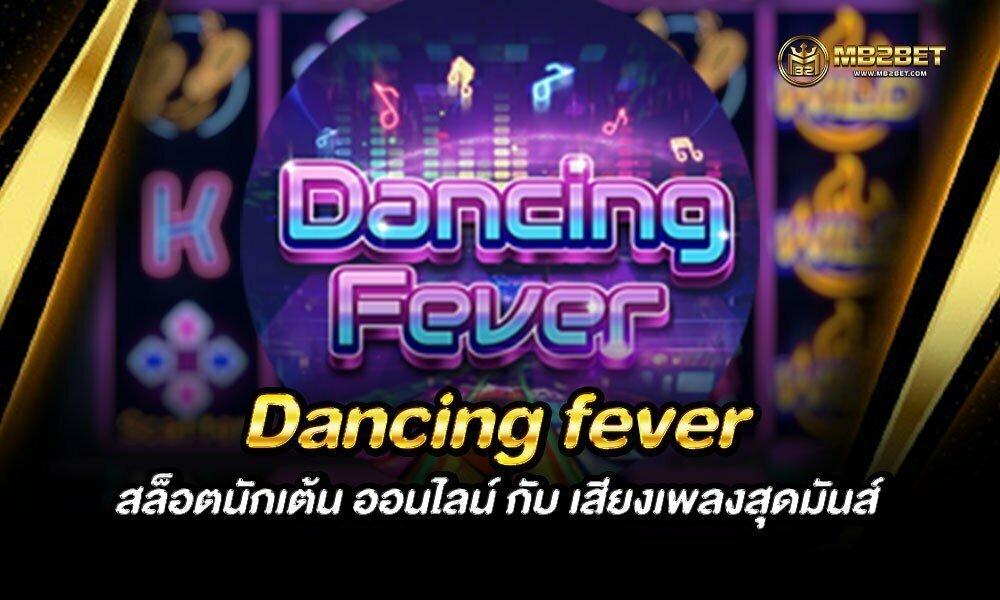 Dancing fever สล็อตนักเต้น ออนไลน์ กับ เสียงเพลงสุดมันส์