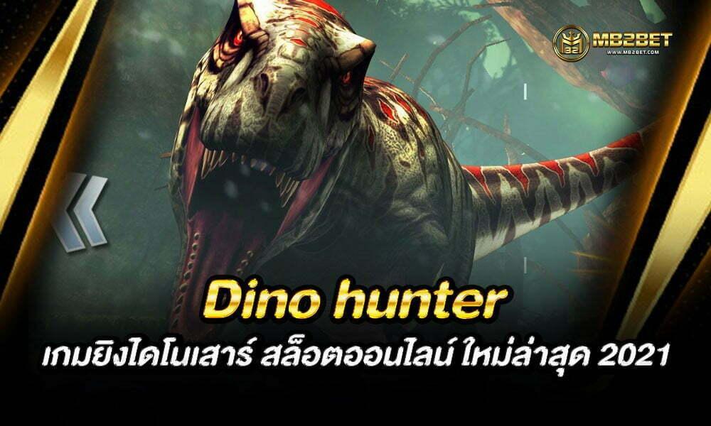 Dino hunter เกมยิงไดโนเสาร์ สล็อตออนไลน์ ใหม่ล่าสุด 2021