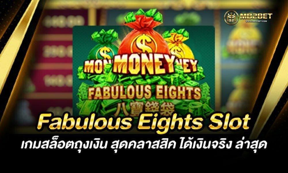 Fabulous Eights Slot เกมสล็อตถุงเงิน สุดคลาสสิค ได้เงินจริง ล่าสุด