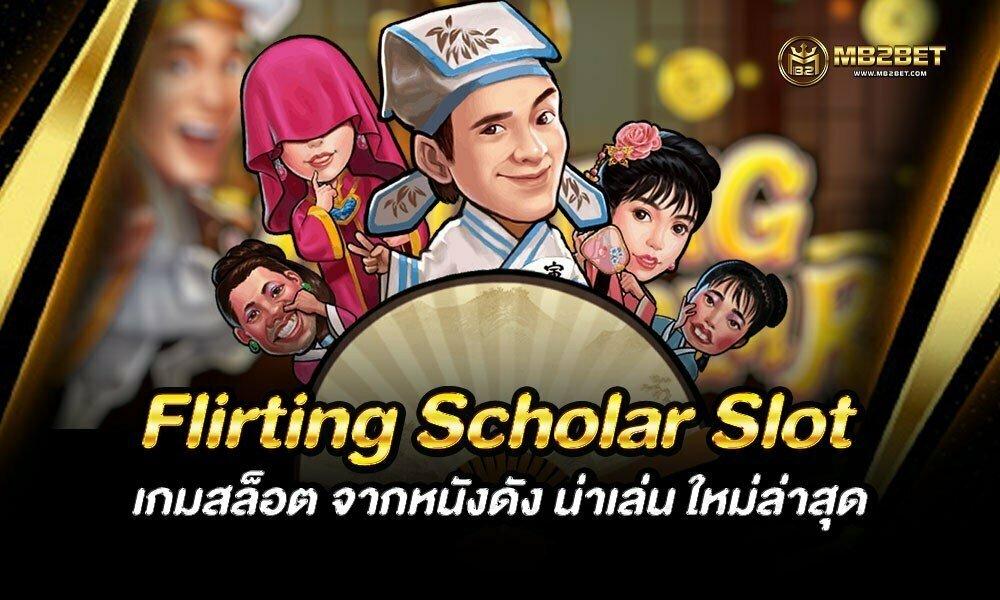 Flirting Scholar Slot เกมสล็อต จากหนังดัง น่าเล่น ใหม่ล่าสุด