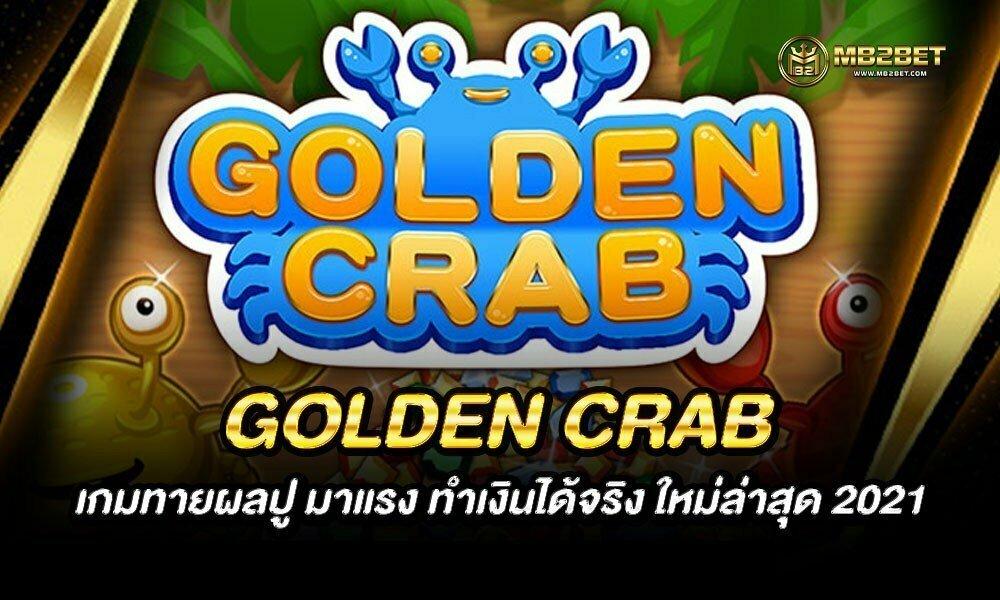 GOLDEN CRAB เกมทายผลปู มาแรง ทำเงินได้จริง ใหม่ล่าสุด 2021