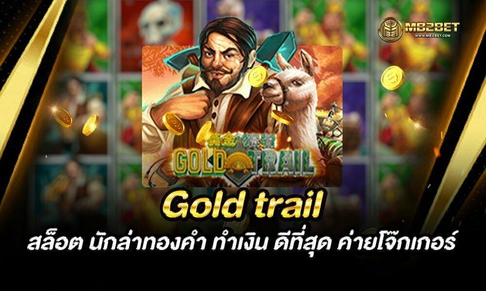 Gold trail สล็อต นักล่าทองคำ ทำเงิน ดีที่สุด ค่ายโจ๊กเกอร์ 2021