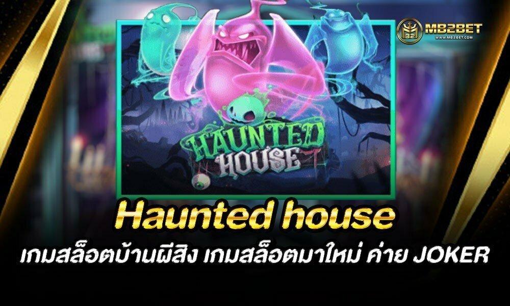 Haunted house เกมสล็อตบ้านผีสิง เกมสล็อตมาใหม่ ค่าย JOKER