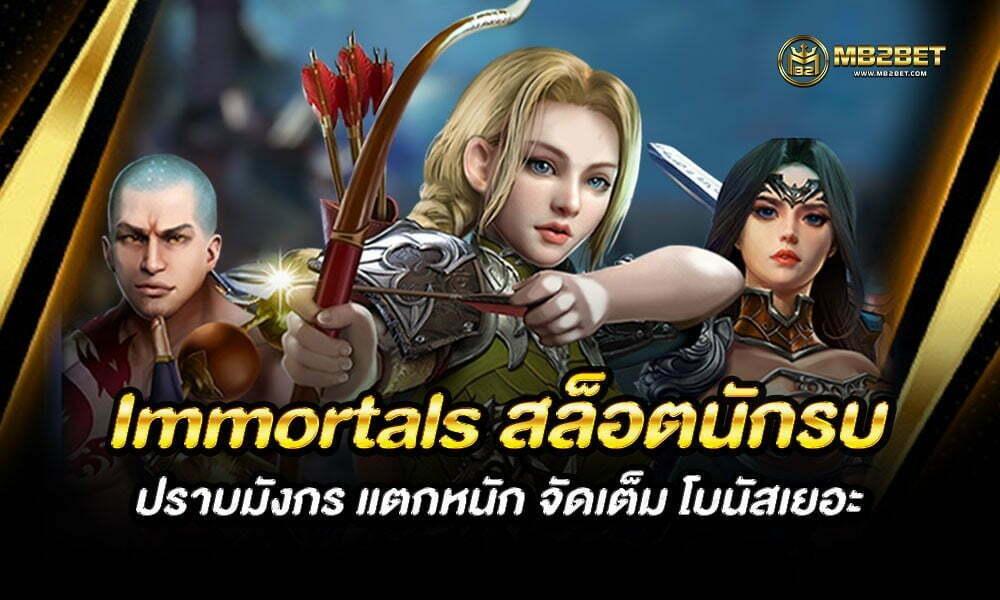 Immortals สล็อตนักรบ ปราบมังกร แตกหนัก จัดเต็ม โบนัสเยอะ