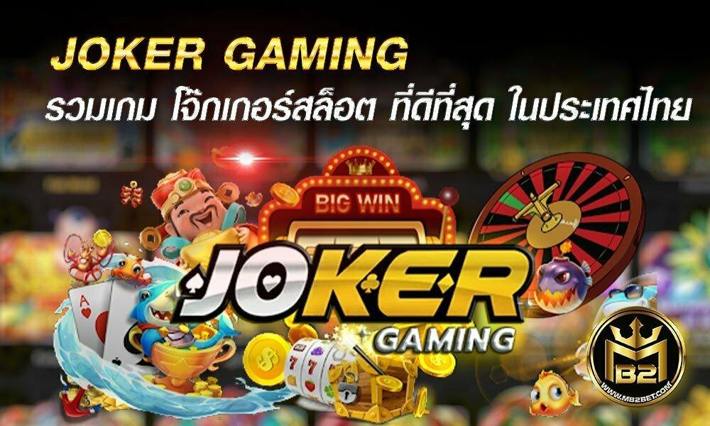 JOKER GAMING รวมเกม โจ๊กเกอร์สล็อต ที่ดีที่สุด ในประเทศไทย