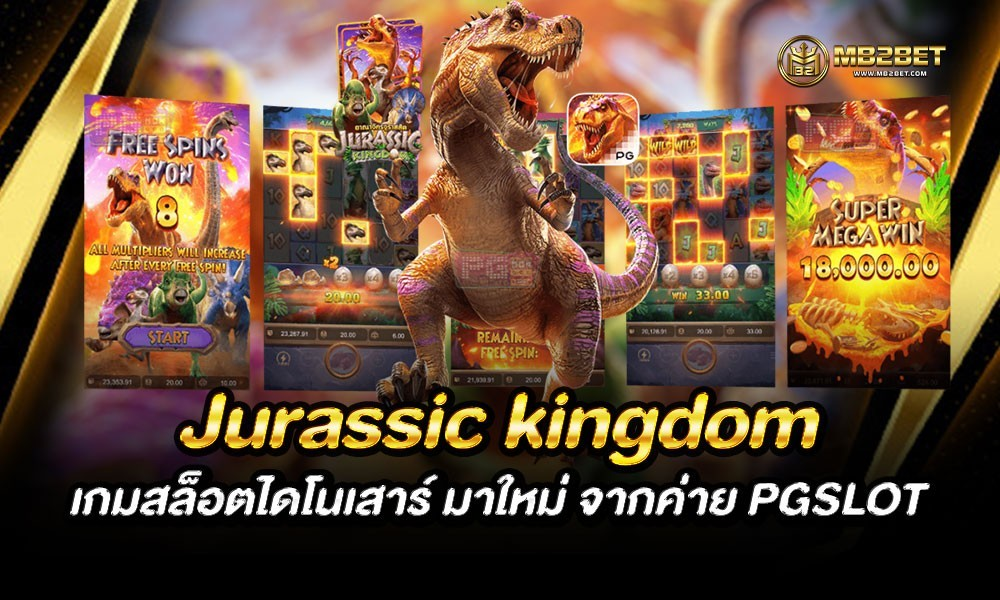 Jurassic kingdom เกมสล็อตไดโนเสาร์ มาใหม่ จากค่าย PGSLOT