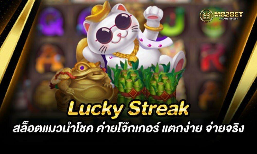 Lucky Streak สล็อตแมวนำโชค ค่ายโจ๊กเกอร์ แตกง่าย จ่ายจริง 2021