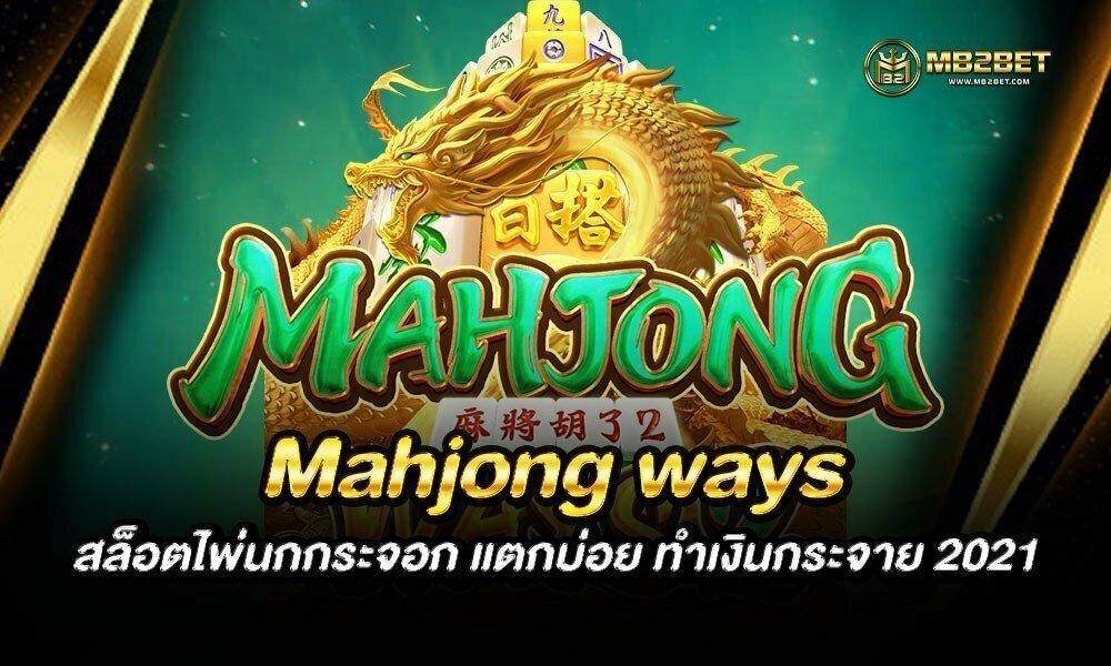 Mahjong ways สล็อตไพ่นกกระจอก แตกบ่อย ทำเงินกระจาย 2021