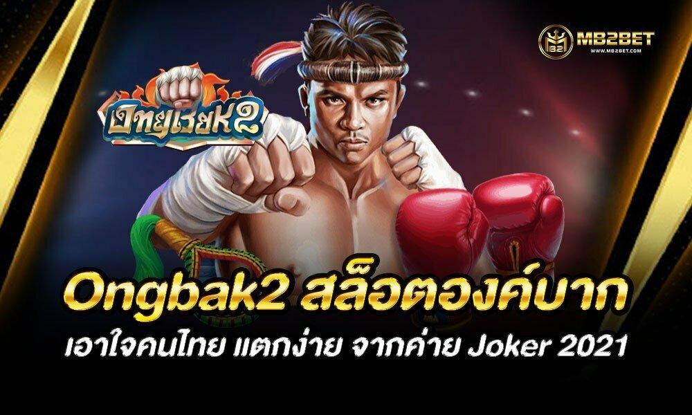 Ongbak2 สล็อตองค์บาก เอาใจคนไทย แตกง่าย จากค่าย Joker 2021