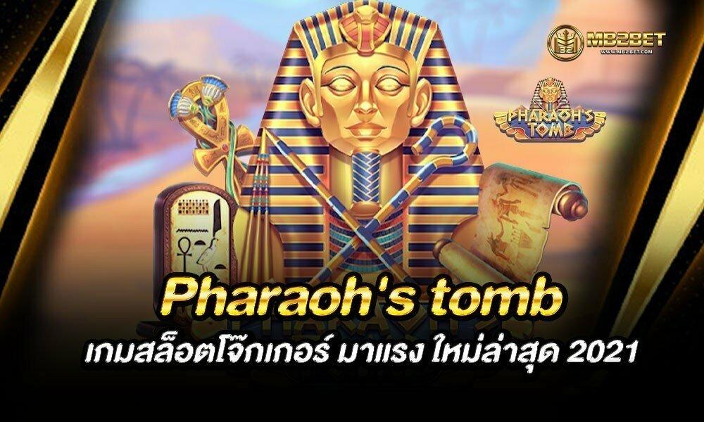 Pharaoh's tomb เกมสล็อตโจ๊กเกอร์ มาแรง ใหม่ล่าสุด 2021