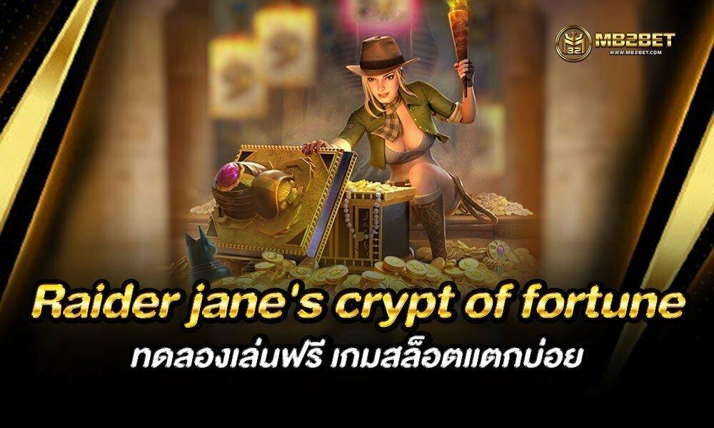 Raider jane's crypt of fortune ทดลองเล่นฟรี เกมสล็อตแตกบ่อย