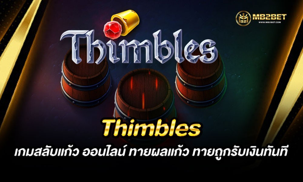 Thimbles เกมสลับแก้ว ออนไลน์ ทายผลแก้ว ทายถูกรับเงินทันที 2021