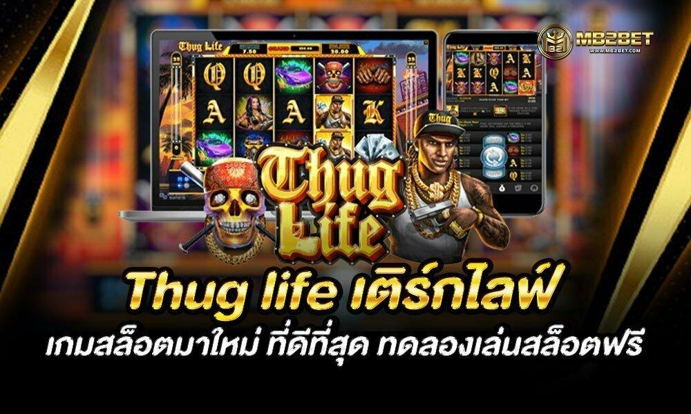 Thug life เติร์กไลฟ์ เกมสล็อตมาใหม่ ที่ดีที่สุด ทดลองเล่นสล็อตฟรี
