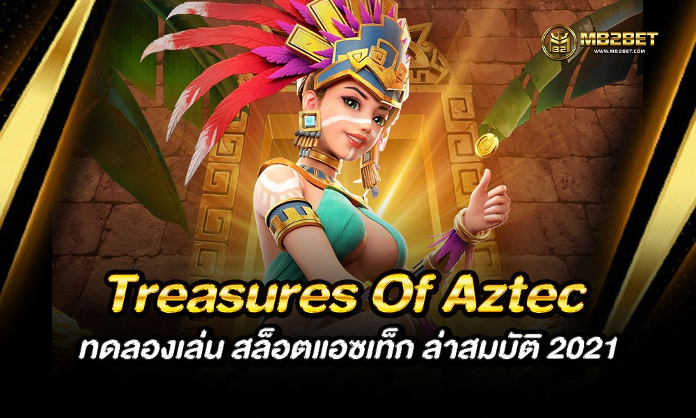 Treasures Of Aztec ทดลองเล่น สล็อตแอซเท็ก ล่าสมบัติ 2021