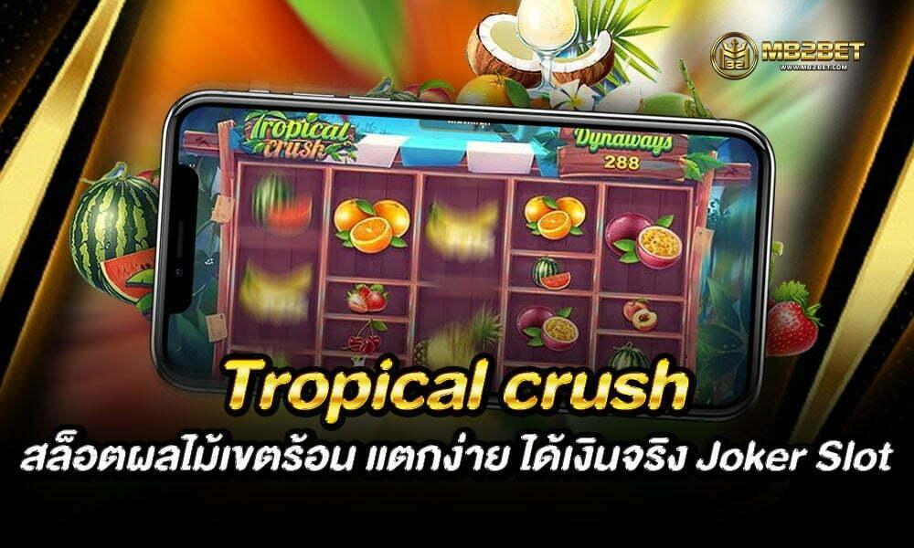 Tropical crush สล็อตผลไม้เขตร้อน แตกง่าย ได้เงินจริง Joker Slot