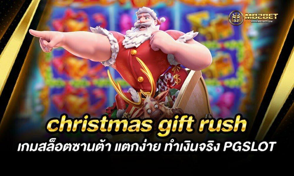 christmas gift rush เกมสล็อตซานต้า แตกง่าย ทำเงินจริง PGSLOT