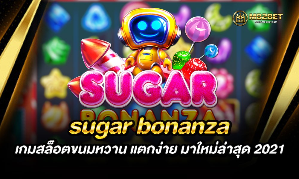 sugar bonanza เกมสล็อตขนมหวาน แตกง่าย มาใหม่ล่าสุด 2021